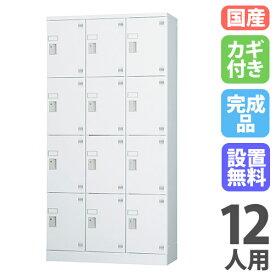 ロッカー 12人用 3列4段 シリンダー錠日本製 鍵付きロッカー 人気 施設 GLK-S12TS