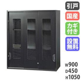 3枚ガラス引戸書庫 幅900×奥行400×高さ1050mm 上置用 黒 キャビネット 引き違い書庫 スチール書庫 スチールキャビネット 壁面収納庫 書類収納 HOS-HKG3SN-B