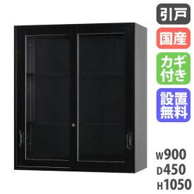 ガラス引戸書庫 幅900×奥行450×高さ1050mm 上置用 黒 キャビネット 引き違い書庫 スチール書庫 スチールキャビネット 壁面収納庫 書類収納 業務用 HOS-HKGN-B