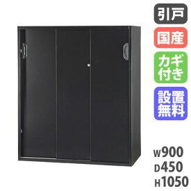 3枚引戸書庫 幅900×奥行400×高さ1050mm 下置用 黒 キャビネット 引き違い書庫 スチール書庫 スチールキャビネット 壁面収納庫 書類収納 業務用 HOS-HKS3DSN-B