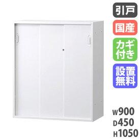 ★55%OFF★ 3枚引戸書庫 下置き 書類収納 備品庫 会社 学校 特価 HOS-HKS3DNN
