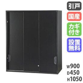 3枚引戸書庫 幅900×奥行400×高さ1050mm 上置用 黒 キャビネット 引き違い書庫 スチール書庫 スチールキャビネット 壁面収納庫 書類収納 業務用 HOS-HKS3USN-B