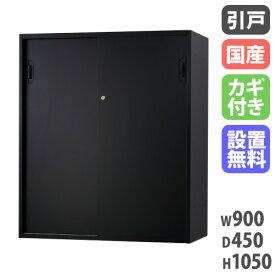 引戸書庫 幅900×奥行450×高さ1050mm 下置用 黒 キャビネット 引き違い書庫 スチール書庫 スチールキャビネット 壁面収納庫 書類収納 業務用 本棚 HOS-HKSDN-B