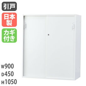 ★55%OFF★ スチール引戸書庫 下置き 収納棚 ファイル 書類 日本製 送料無料 HOS-HKSDN
