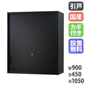 引戸書庫 幅900×奥行400×高さ1050mm 上置用 黒 キャビネット 引き違い書庫 スチール書庫 スチールキャビネット 壁面収納庫 書類収納 業務用 本棚 HOS-HKSUS-B