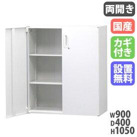 両開き書庫 下置き 収納棚 会社 日本製 特価 HOS-HRDSN LOOKIT オフィス家具 インテリア