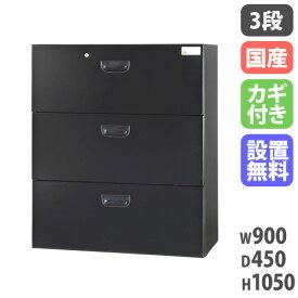 ラテラル 3段 幅900×奥行450×高さ1050mm 黒 ラテラルキャビネット ファイル収納 スチール書庫 スチールキャビネット 壁面収納庫 書類収納 業務用 HOS-L3NN-B