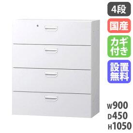 ★50%OFF★ ラテラル 4段 ファイル 書類 収納 日本製 送料無料 HOS-L4NN