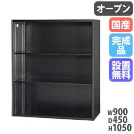 オープン書庫 幅900×奥行450×高さ1050mm ブラック キャビネット スチール書庫 スチールキャビネット 壁面収納庫 書類収納 オープンラック 本棚 書棚 HOS-O1-B