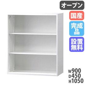 ★53%OFF★ オープン書庫 キャビネット 書類 収納 完成品 激安 送料無料 HOS-O1