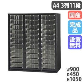 レターケース A4深型 3列11段 幅900×奥行400×高さ1050mm 黒 クリスタルキャビネット フロアケース 書類ケース 書類棚 壁面収納庫 書類整理 業務用 HOS-TABS-B