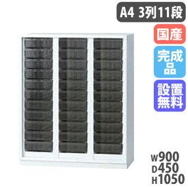 ★49%OFF★ レターケース A4 深型 3列11段 書類収納 学校 会社 特価 HOS-TAB