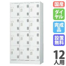 ロッカー 12人用 ダイヤル錠 鍵付き 日本製 業務用ロッカー 学校 人気 TLK-D12N