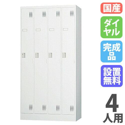 ロッカー 4人用 ダイヤル錠 鍵付き 日本製 激安ロッカー スタッフルーム セール TLK-D4N ルキット オフィス家具 インテリア