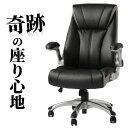 オフィスチェア エグゼクティブチェア 椅子 肘掛 肘付き レザー 高級 社長椅子 おしゃれ ゲーミングチェア イス パソコンチェア ブレイズ BLAZE-1 ルキット オフィス家具 インテリア