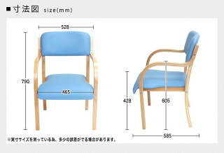 ダイニングチェア木製肘付き介護椅子肘掛イススタッキングチェアダイニングチェア介護椅子病院あす楽シエルETV-3