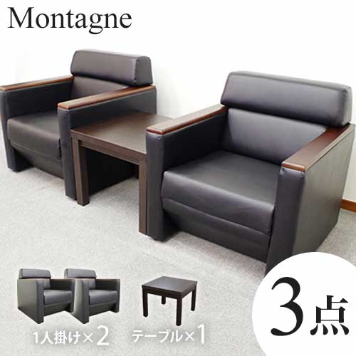 ロビーセット 応接セット 3点セット 2人用 チェアセット ソファーセット 応接椅子 ロビーチェア 待合室 椅子 テーブル 待合椅子 モンターニュ KPQ-1A2T4S-BK