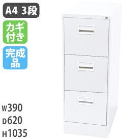 【 法人 送料無料 】 ファイリングキャビネット 3段 書類棚 ホワイト A4ファイル 書庫 A4-3W 引き出し 書類 収納 白 ファイルキャビネット 書類ケース L-A4-3W