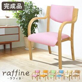 ダイニングチェア 木製 完成品 肘付き 椅子 肘掛 スタッキングチェア ダイニング チェア 介護 病院 待合室 いす 木製椅子 おしゃれ ダイニングチェアー LDCH-1
