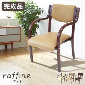 ダイニングチェア 完成品 肘付き 介護椅子 スタッキングチェア 木製 カフェチェア 北欧 おしゃれ 人気 激安 介護 椅子 肘付 介護用 病院 待合室 イス LDCH-2