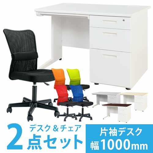 【法人限定】 デスク チェア セット 片袖机 幅1000mm デスクset オフィスデスクセット 机 メッシュチェア PCデスク 事務机 デスクチェア LKD-107-S1