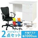 【法人限定】 デスク チェア セット 片袖机 幅1000mm オフィス家具 オフィスチェアセット ワーキングデスク 事務椅子 …