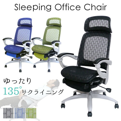 【 法人 送料無料 】 オフィスチェア リクライニング メッシュ リクライニングチェア ゲーミングチェア デスクチェア メッシュチェア 椅子 ハイバック SPO-1 LOOKIT オフィス家具 インテリア