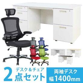 【法人限定】 デスク チェア セット 両袖机 幅1400mm 引出し付きデスクセット オフィス家具 オフィスチェアセット 机 椅子 セット LRD-147-S10