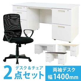 【法人限定】 デスク チェア セット 両袖机 幅1400mm 事務家具セット ワーキングデスク キャスター付きチェア オフィスチェアセット LRD-147-S8