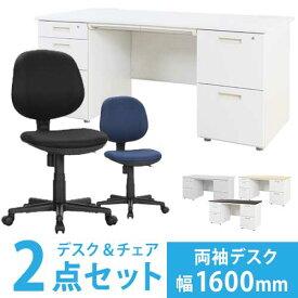 【法人限定】 デスク チェア セット 両袖机 幅1600mm 事務椅子セット デスクチェア オフィスインテリア オフィスセット 引出しデスク LRD-167-S3