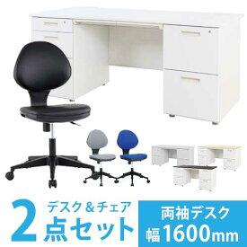 【法人限定】 デスク チェア セット 両袖机 幅1600mm チェアーセット オフィスセット オフィスチェア 机 キャスターチェア スチールOAデスク LRD-167-S4