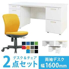 【法人限定】 デスク チェア セット 両袖机 幅1600mm オフィスデスクセット ワークテーブル 椅子付きデスクセット メッシュチェアセット LRD-167-S6