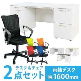 【法人限定】 デスク チェア セット 両袖机 幅1600mm 事務家具セット ワーキングデスク 事務 キャスターチェア オフィスチェアセット LRD-167-S7