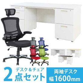 【法人限定】 デスク チェア セット 両袖机 幅1600mm デスクセット オフィス家具 メッシュチェア PCデスク 事務所 オフィス向けセット LRD-167-S10
