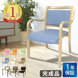 ダイニングチェア 完成品 肘付き 木製 ダイニング チェア 介護椅子 スタッキングチェア おしゃれ 取って付き 北欧 介護 椅子 病院 待合室 いす イス ANG-1H ルキット オフィス家具 インテリア