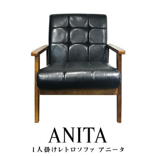 【 法人 送料無料 】 ソファー ソファ 1人掛け ミッドセンチュリー レトロ 一人掛け 黒 ブラック レザー ヴィンテージ 応接 椅子 カフェ アンティーク ANITA-1P