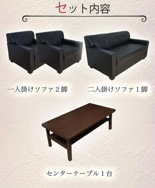 【応接セット】ジョーカー4点セットテーブルウォールナット一人掛け×2二人掛け×1センターテーブル×1JOK-TS