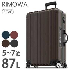 スーツケース RIMOWA リモワ キャリーバッグ サルサ マルチホイール ハードタイプ エレクトロニックタグ 旅行バッグ 軽量 頑丈 大容量 87L 811-73 811.73.38.5