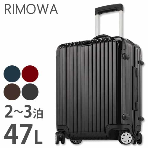スーツケース RIMOWA リモワ キャリーバッグ サルサデラックス マルチホイール ハードタイプ 旅行バッグ 軽量 47L 830-56 830.56.50.4 830.56.52.4 830.56.12.4