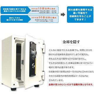 耐火金庫ダイヤル式BES-8-W