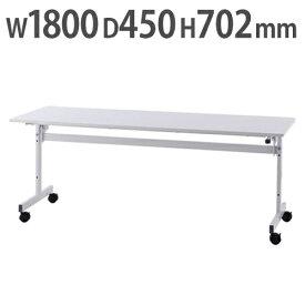 【法人限定】 フォールディングテーブル 幕板なし 幅1800×奥行450mm 会議用テーブル キャスター付き 180cm 折りたたみテーブル 会議テーブル 白 RFFT2-1845WH