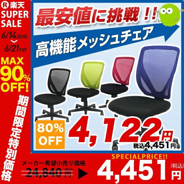 オフィスチェア メッシュ 肘なし メッシュチェア 椅子 デスクチェア パソコンチェア オフィスチェア PCチェア オフィス家具 会社 椅子 事務椅子 イス VTR-15 RSALE
