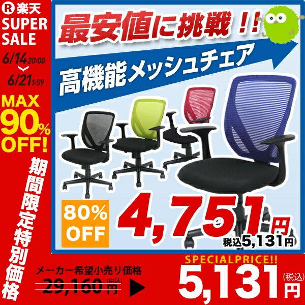 オフィスチェア メッシュ 肘付き メッシュチェア 椅子 パソコンチェア デスクチェア オフィスチェア オフィス家具 会社 椅子 事務椅子 イス VTR-15AR RSALE