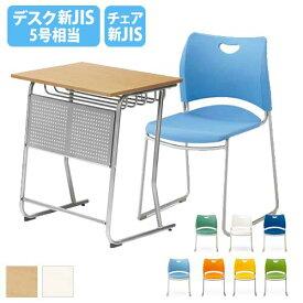 学習机セット 勉強机 チェア デスク 椅子 塾 机 セット 学習机 学校 木製 シンプル カラフル ベージュ ブラウン ホワイト SD-6545 HIX3N