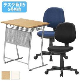 学習机セット 勉強机 チェア デスク 椅子 塾 机 セット 学習机 学校 オフィスチェア 肘なし デスクチェア 会社 コンパクト SD-6545 WR-899