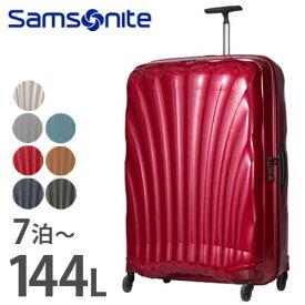 サムソナイト コスモライト スピナー86 144L 長期旅行用 4輪 頑丈 軽量 ハード ソフト スーツケース 旅行カバン キャリーバッグ samsonite 送料無料 73353