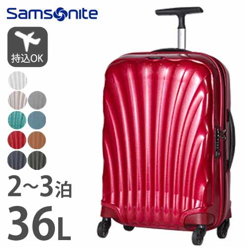 サムソナイト コスモライト スピナー55 36L 2〜3泊用 4輪 頑丈 軽量 機内持ち込み ハード ソフト スーツケース 旅行カバン samsonite 送料無料 73349