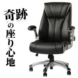 【最大1万円クーポン3/30限定】【倉庫受取限定】 オフィスチェア エグゼクティブチェア 椅子 肘掛 肘付き レザー 高級 社長椅子 おしゃれ ゲーミングチェア イス パソコンチェア BLAZE-1-SO