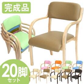 【 法人限定 】 ダイニングチェア 20脚セット 木製 肘付き 完成品 介護 椅子 肘掛 イス スタッキングチェア おしゃれ チェア 介護椅子 病院 シエル ETV-1-S20