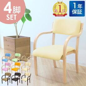 【 法人 送料無料 】 ダイニングチェア 4脚セット 木製 肘付き 完成品 介護 椅子 肘掛 イス スタッキングチェア おしゃれ チェア 介護椅子 病院 シエル ETV-1-S4